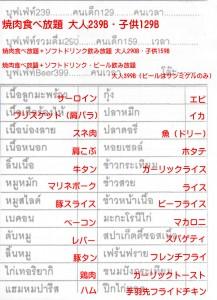 bestbeef_order_2015_11_10_1